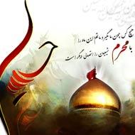 محرم 1394-هیئت متوسلین به اباعبدالله الحسین (ع)