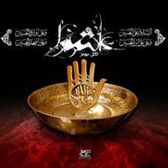 محرم 1395 - هیئت متوسلین به اباعبدالله الحسین (ع)