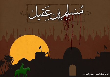 شب اول محرم 1395 - پندیات امام حسین (ع) در زندگی