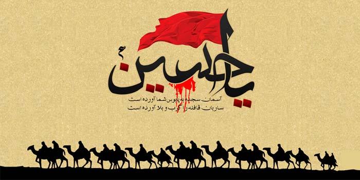 شب دوم محرم 1395 - پندیات امام حسین (ع) در زندگی 2
